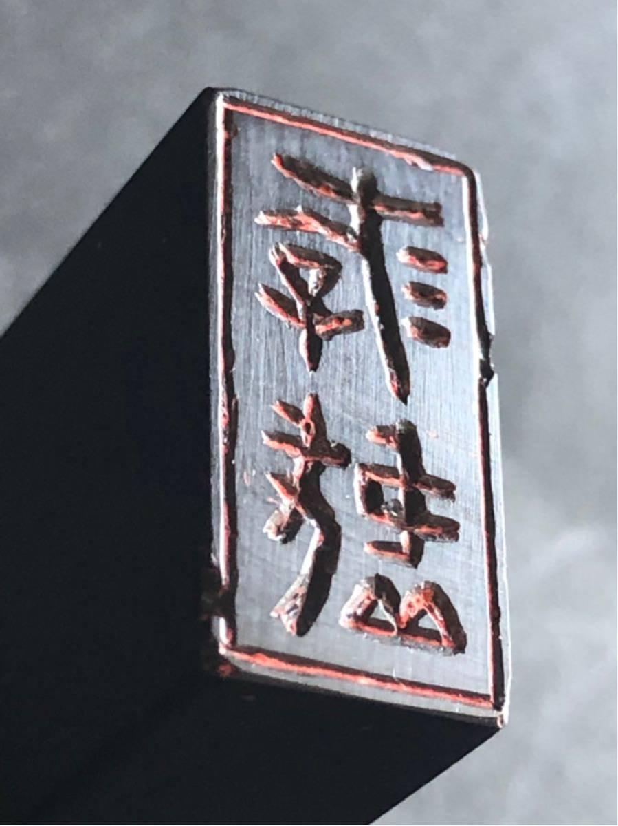 【篆刻】漆材「游戯」拓本 金石 中国美術 印材 印鑑 印章 寿山石 書道 印人 古印材 送料無料