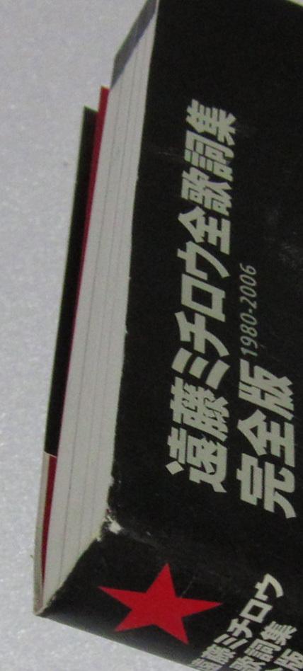 ●遠藤ミチロウ 全歌詞集 完全版 1980-2006/付属CD付き/ザ・スターリン_画像5