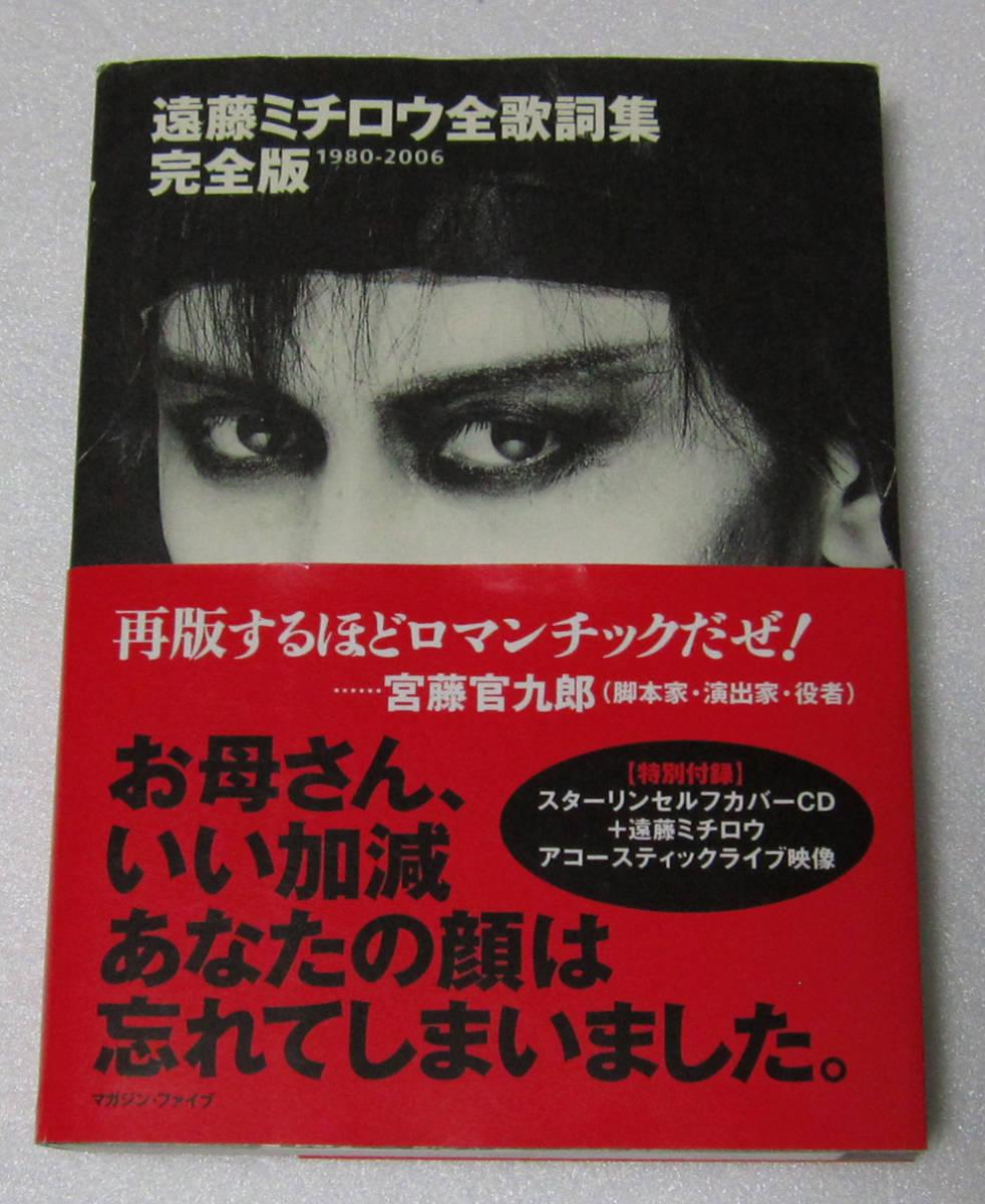 ●遠藤ミチロウ 全歌詞集 完全版 1980-2006/付属CD付き/ザ・スターリン