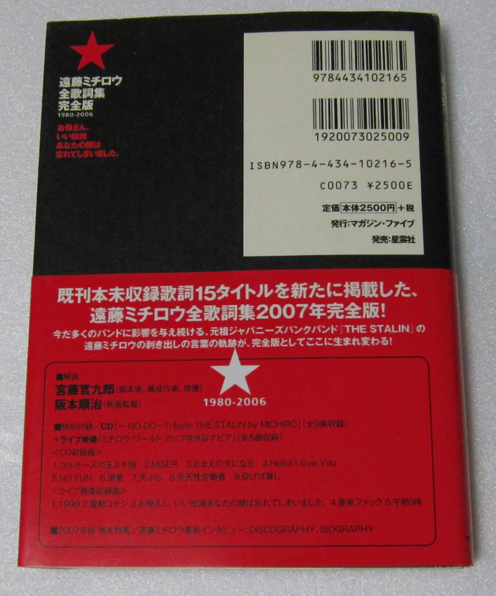 ●遠藤ミチロウ 全歌詞集 完全版 1980-2006/付属CD付き/ザ・スターリン_画像2