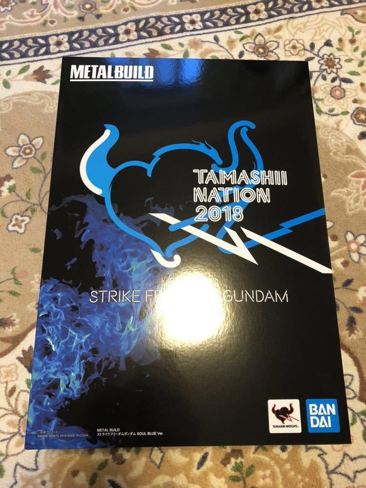 METAL BUILD ストライクフリーダムガンダム SOUL BLUE Ver. 【説明文を必ず読んでください!】_画像3