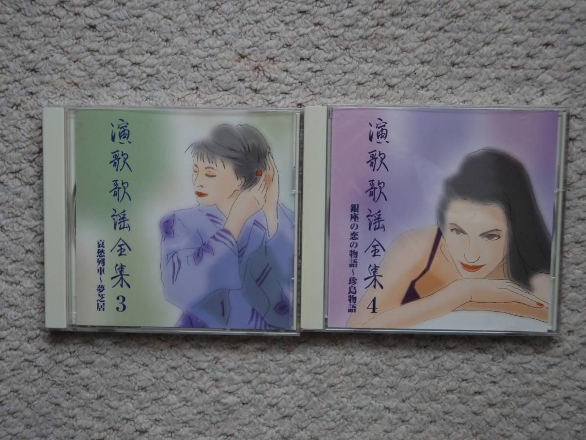 演歌 歌謡 全集 5枚セット_画像5
