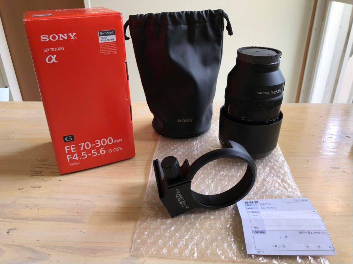 ♪ほぼ新品!SONY FE 70-300mm F4.5-5.6 G OSS SEL70300G オマケ付_画像4