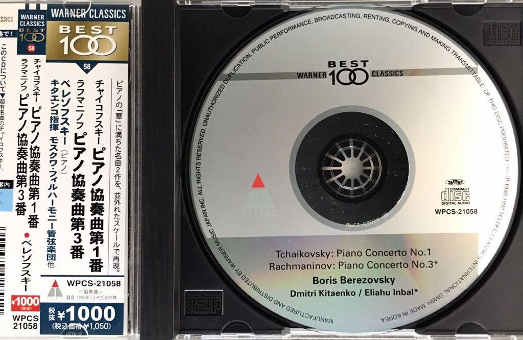 CD/ チャイコフスキー:ピアノ協奏曲第1番 / ベレゾフスキー(P)、キタエンコ&モスクワ・フィル_画像3