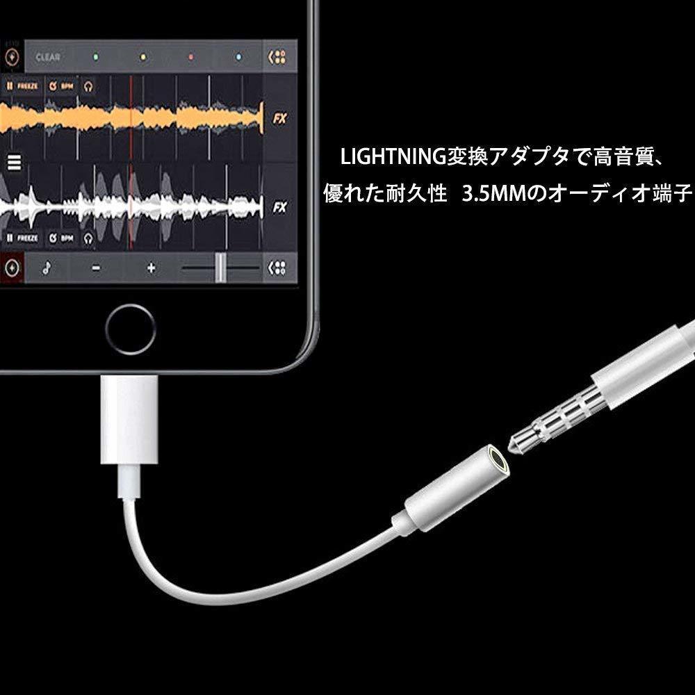 [新品]iPhone 3.5mmイヤホンジャック変換アダプタ iPhoneXs/Xs max/Xr/8/8plus/7/7plus(IOS11、12対応) 音楽再生用 通話不可_画像6