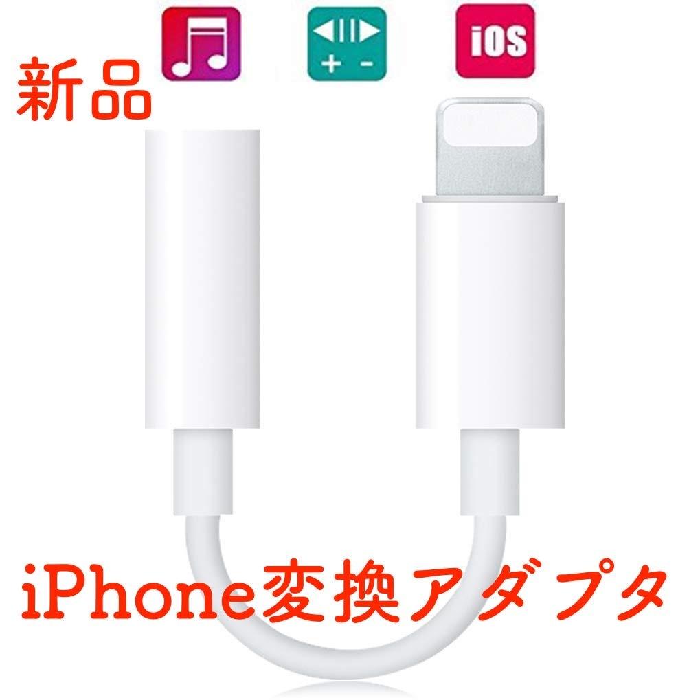 [新品]iPhone 3.5mmイヤホンジャック変換アダプタ iPhoneXs/Xs max/Xr/8/8plus/7/7plus(IOS11、12対応) 音楽再生用 通話不可