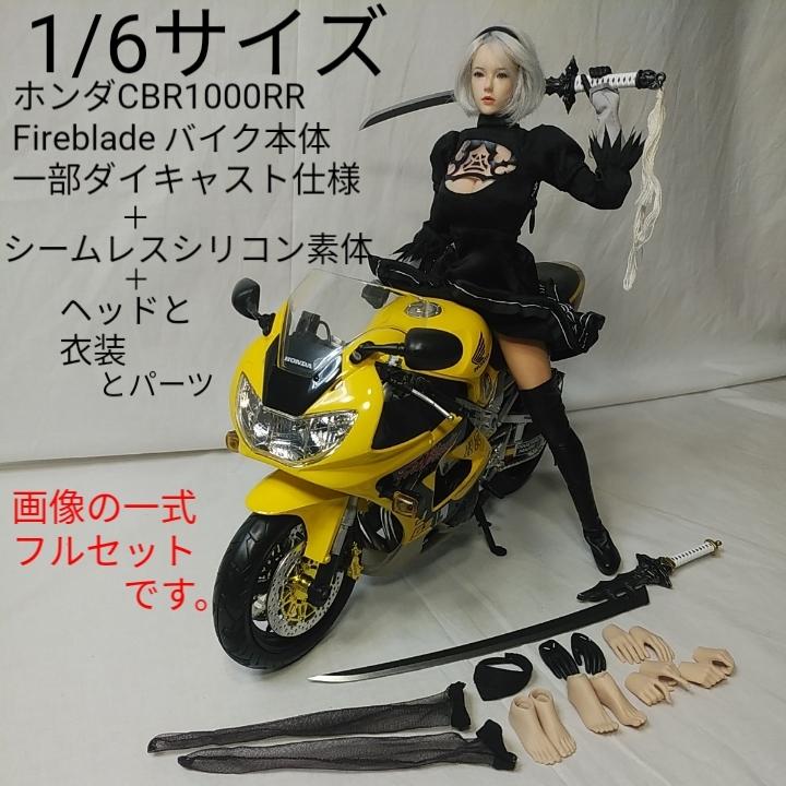 1/6ニーアオートマタヨルハ二号ヘッド衣装ファイセンtbリーグ製シームレスシリコンアクションフィギュアHondaCBR1000RRバイクのフルセット