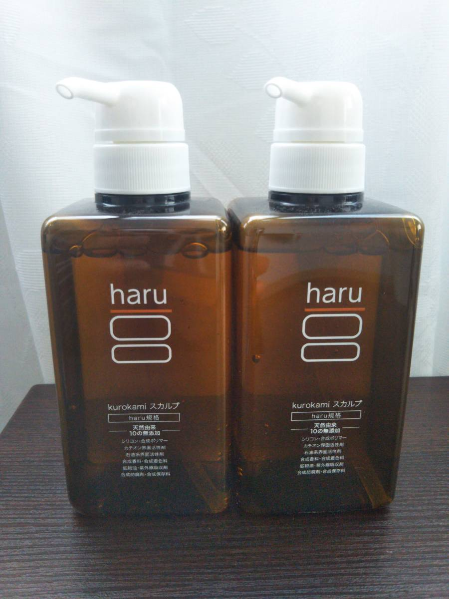haru kurokamiスカルプシャンプー 内容量400ml  2本 新品