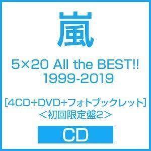 「5×20」の初回限定盤1 & 初回限定版2 2枚セット / 嵐 5×20 All the BEST  1999-2019_画像2