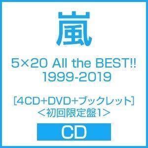 「5×20」の初回限定盤1 & 初回限定版2 2枚セット / 嵐 5×20 All the BEST  1999-2019