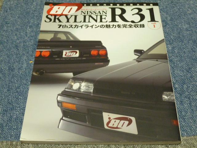 7th ニッサン スカイライン R31オーナーズマニュアル GTSR 80年代 2012年発行