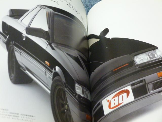 7th ニッサン スカイライン R31オーナーズマニュアル GTSR 80年代 2012年発行_画像4