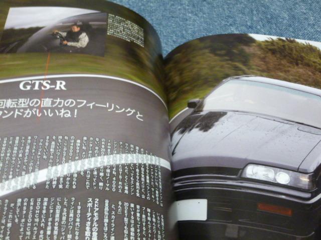 7th ニッサン スカイライン R31オーナーズマニュアル GTSR 80年代 2012年発行_画像6