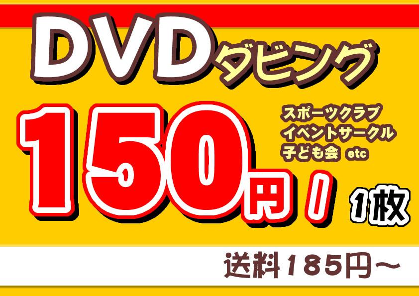 DVD. дублирование работа принимаем! Circle деятельность * ребенок . Event * спорт собрание и т.п. . несколько жесткость .. больше .. поддержка..150 иен /1 листов