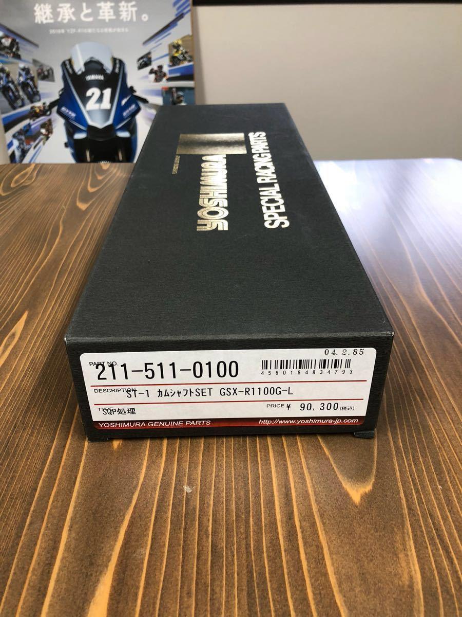 新品 ヨシムラ カムシャフト ST-1 GSX-R1100 油冷 SET GU76A GV73A g h j k l 86 87 88 89 90 ST1 2115110100 SQP処理 _画像2