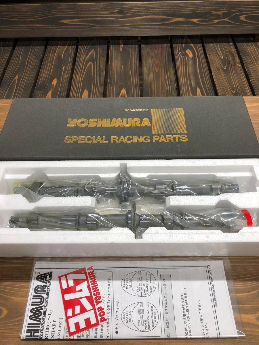 新品 ヨシムラ カムシャフト ST-1 GSX-R1100 油冷 SET GU76A GV73A g h j k l 86 87 88 89 90 ST1 2115110100 SQP処理