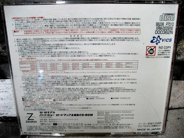 ★送料無料★日産 純正★XANAVI バードビュー CD-ROM★05-06年★XRM-0009(N)★_画像2