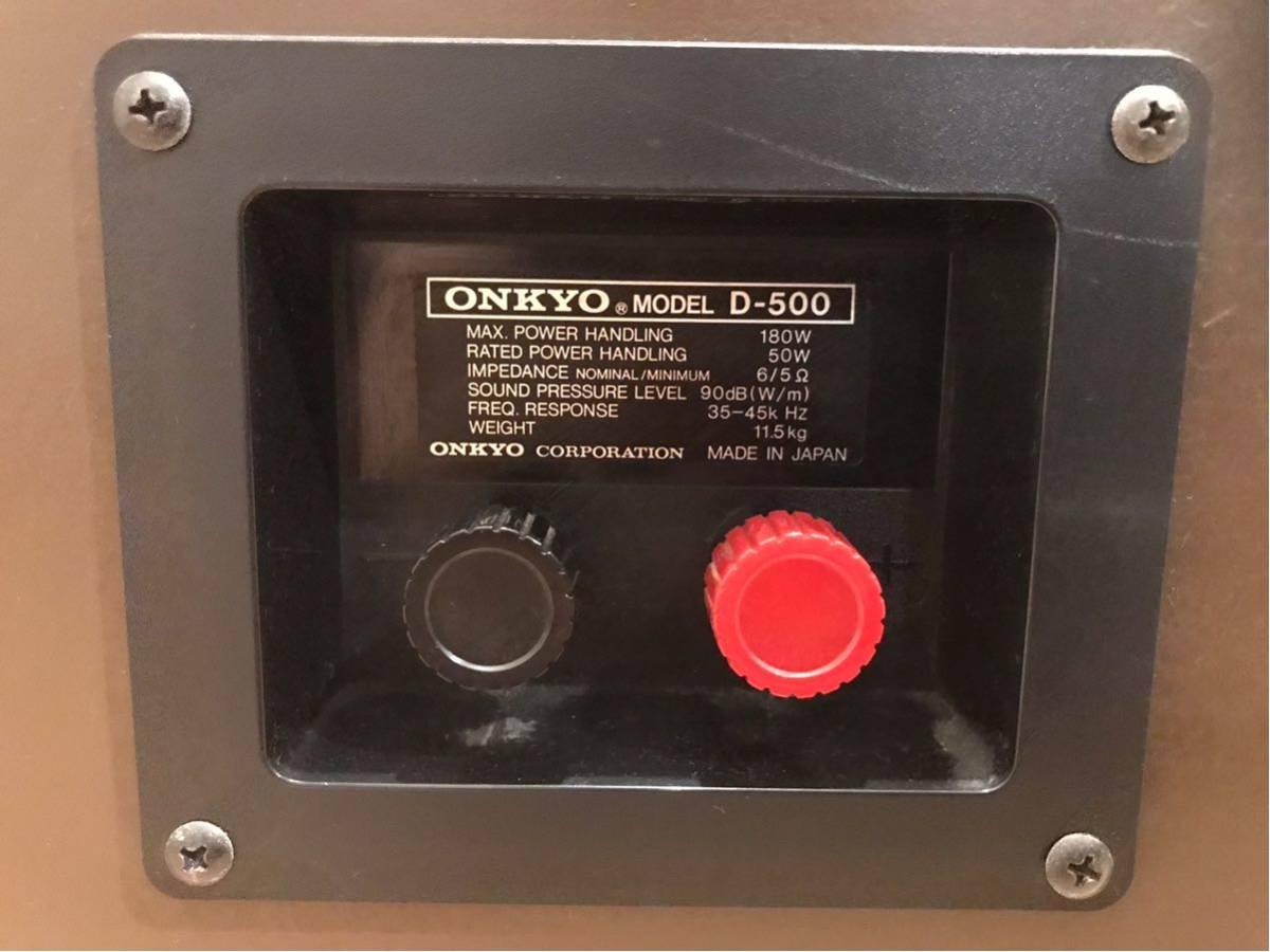 スピーカー ONKYOオンキョー D-500_画像10