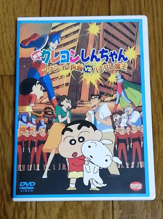 映画 クレヨンしんちゃん アクション仮面VSハイグレ魔王 [DVD]   正規品