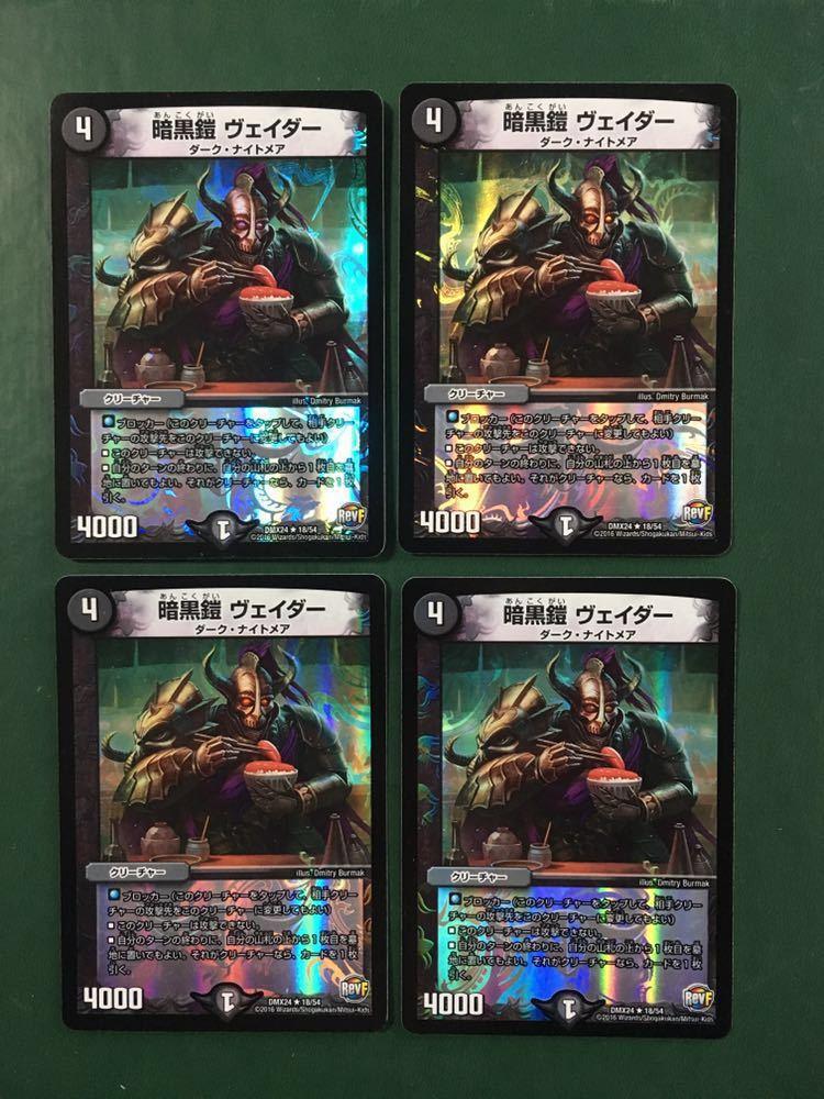暗黒鎧 ヴェイダー DMX24 4枚セット_画像1