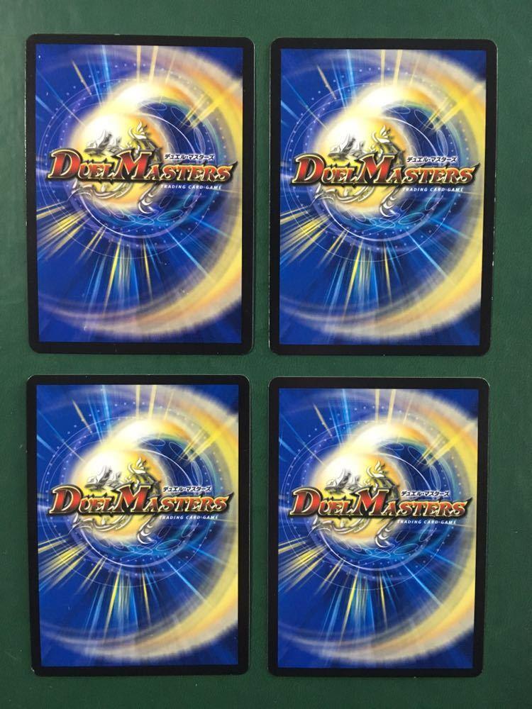 暗黒鎧 ヴェイダー DMX24 4枚セット_画像2