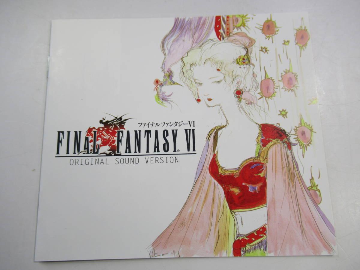 hcd05-62 中古CD FINAL FANTASY ファイナルファンタジーVI オリジナル・サウンド・ヴァージョン  CD3枚組 NTCP5001~3_画像5