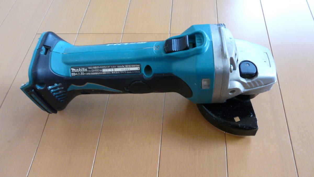 1円スタート マキタ makita 充電式ディスクグラインダ モデルGA400D DC14.4V