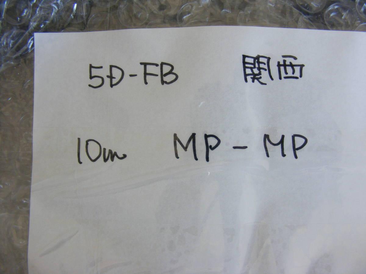 同軸ケーブル 5D-FB 約10m 両端Mコネクター 室内使用_画像5