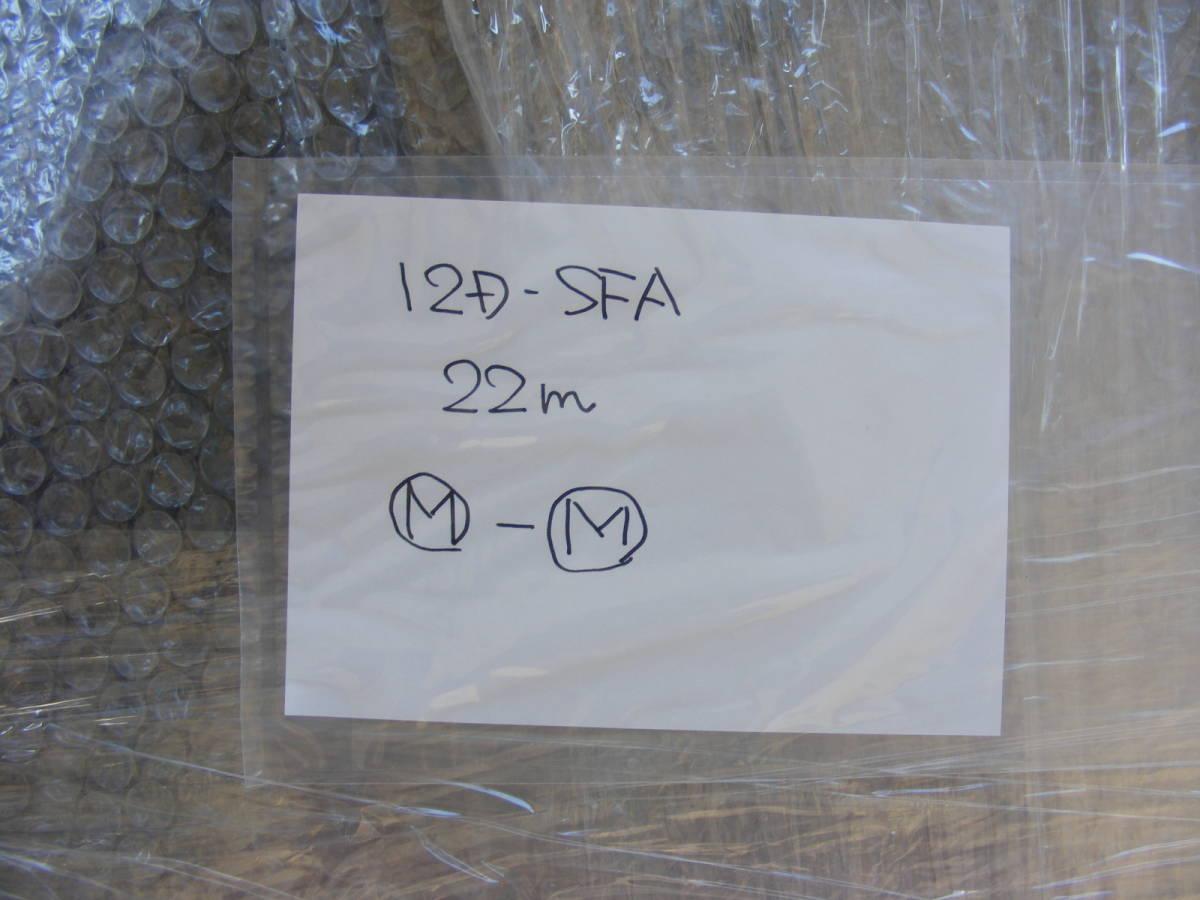 同軸ケーブル 12D-SFA 約22m 両端Mコネクター 中古_画像3