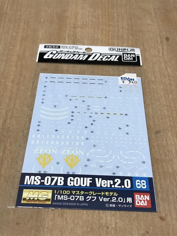 ガンダムデカール68 MG 1/100 グフ2.0_画像1