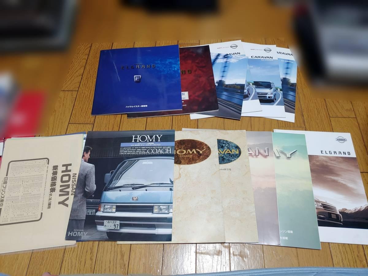 日産 キャラバン/ホーミー/エルグランドシリーズのカタログセット