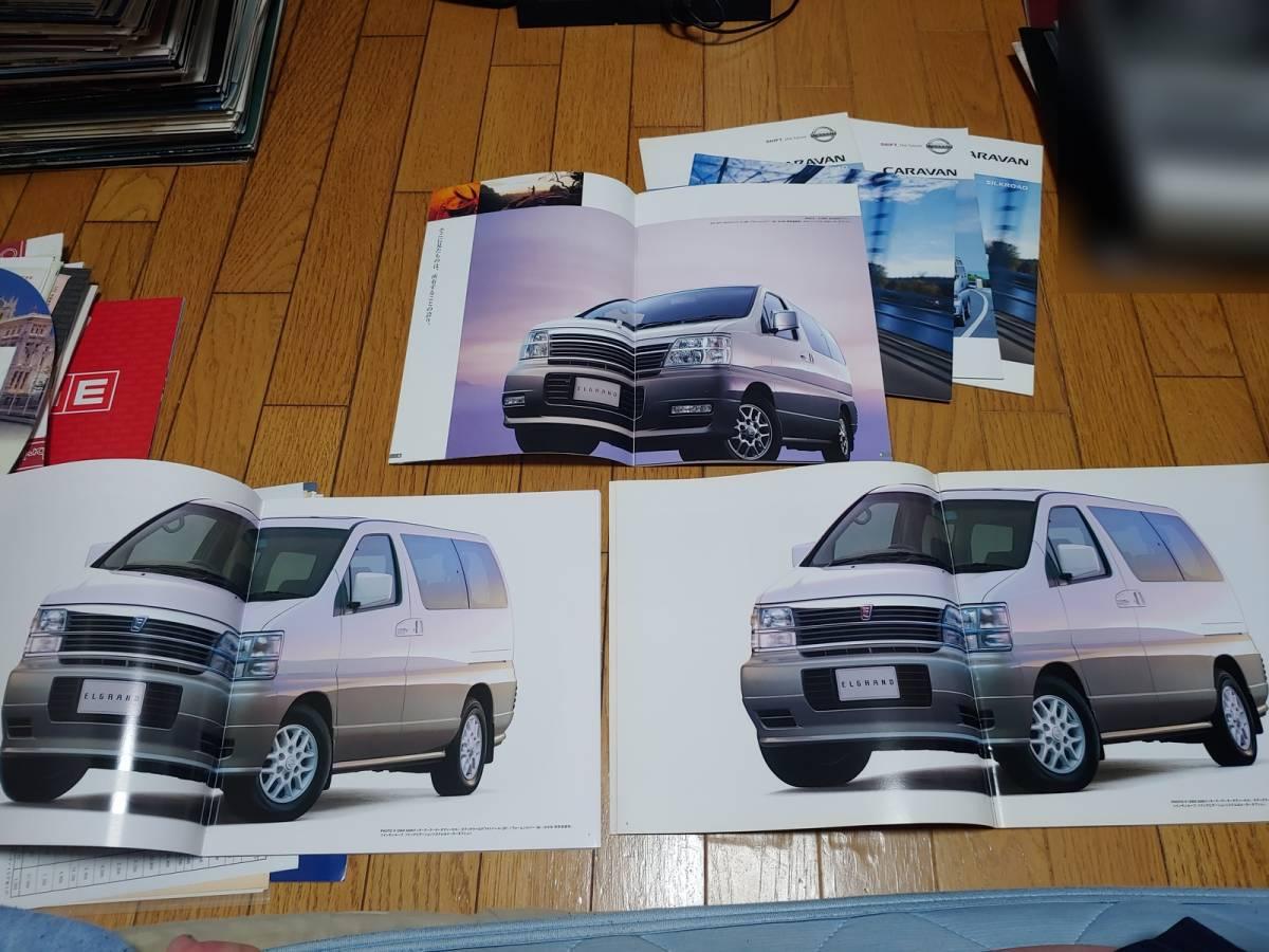 日産 キャラバン/ホーミー/エルグランドシリーズのカタログセット_画像4