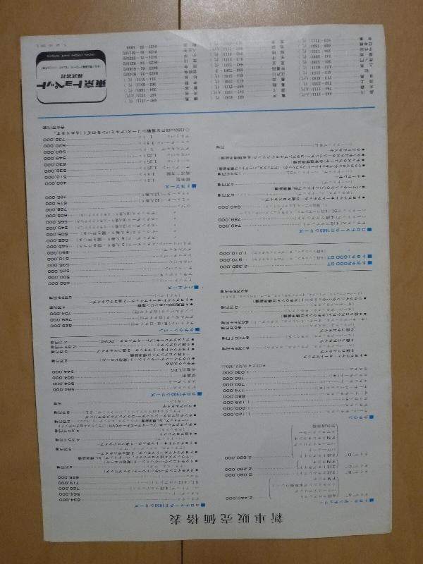 レア! 旧車 トヨタカタログ 東京トヨペット株式会社 センチュリー クラウン 2000GT コロナマークⅡ ハイエース トヨエース_画像7