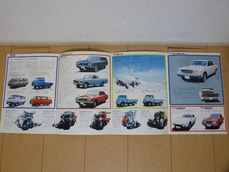レア! 旧車 トヨタカタログ 東京トヨペット株式会社 センチュリー クラウン 2000GT コロナマークⅡ ハイエース トヨエース_画像5
