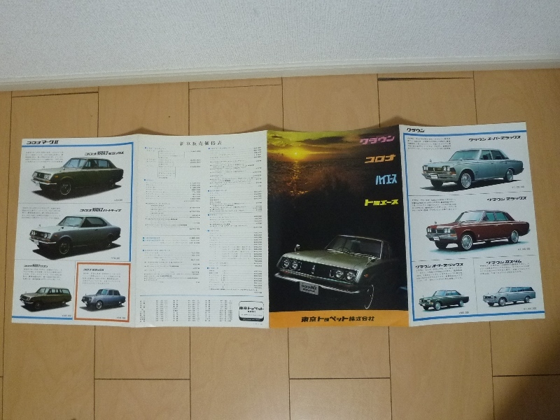 レア! 旧車 トヨタカタログ 東京トヨペット株式会社 センチュリー クラウン 2000GT コロナマークⅡ ハイエース トヨエース_画像6