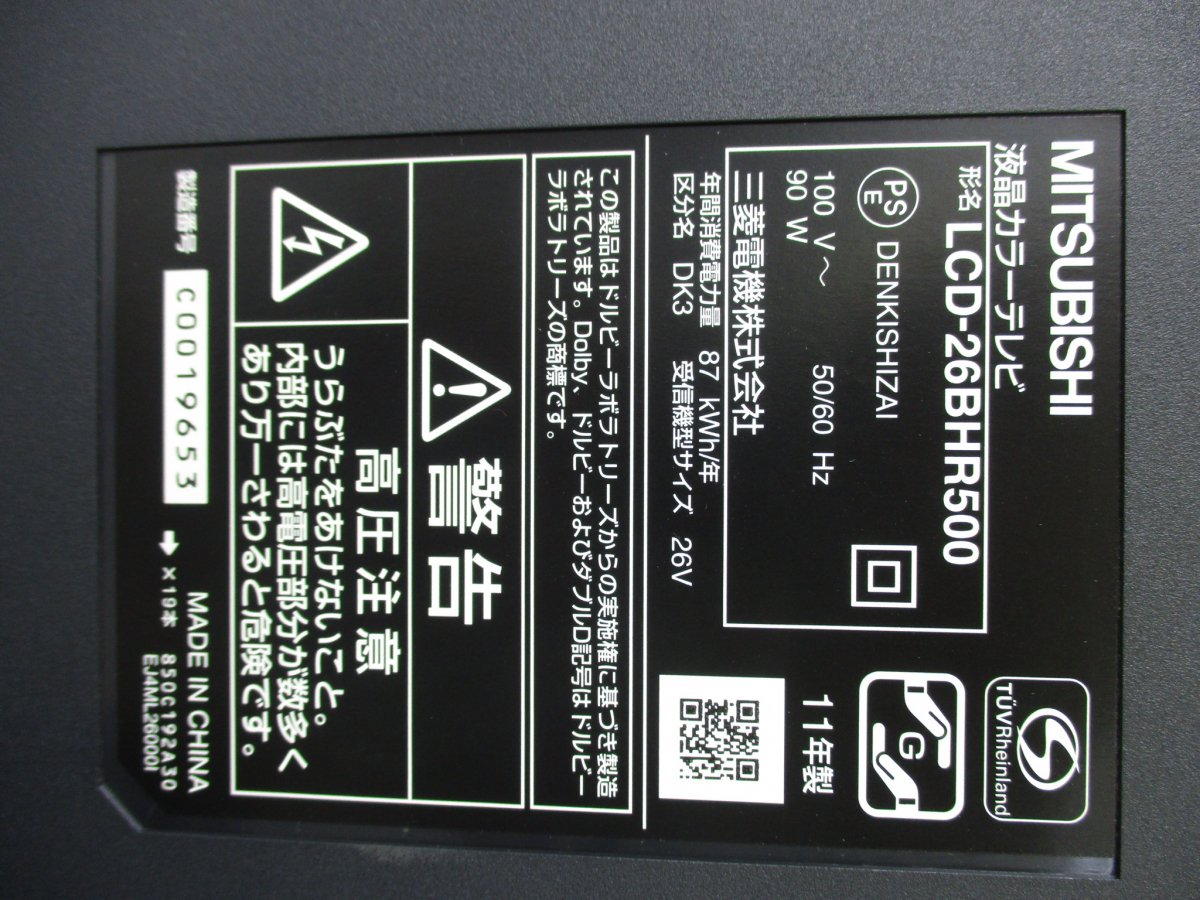 11PFP【通電確認】三菱リアル MITSUBISHI REAL 26V型 液晶テレビ LCD-26BHR500 リモコン付き BDブルーレイ DVD ハードディスク B-CASカード_画像2