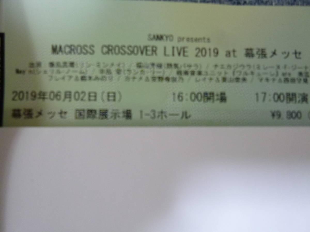 名義なし マクロス クロスオーバー ライブ 2019 MACROSS CROSSOVER LIVE 2019 at 千葉 幕張メッセ 6/2(日)30~50列 連番 数量2