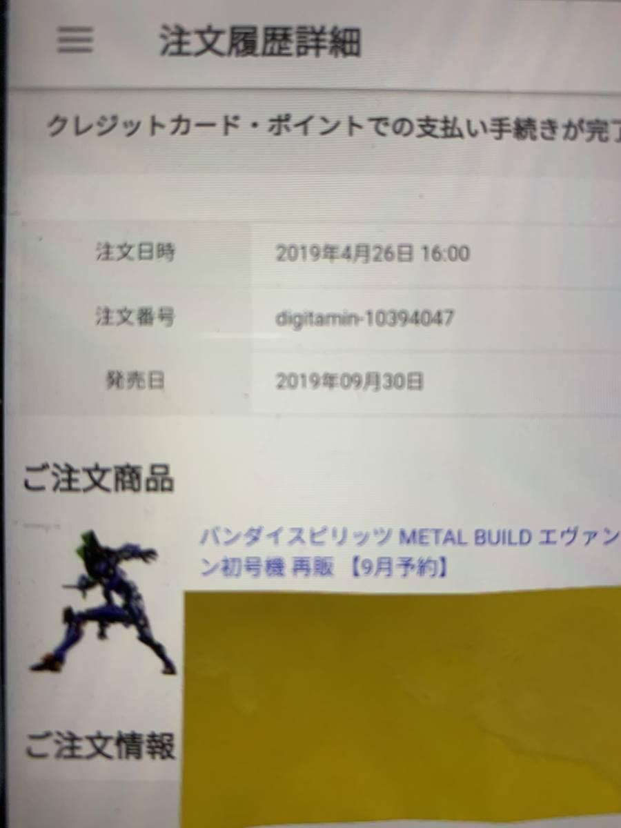 ② 9月発売 予約済み メタルビルド METAL BUILD エヴァンゲリオン初号機_画像2
