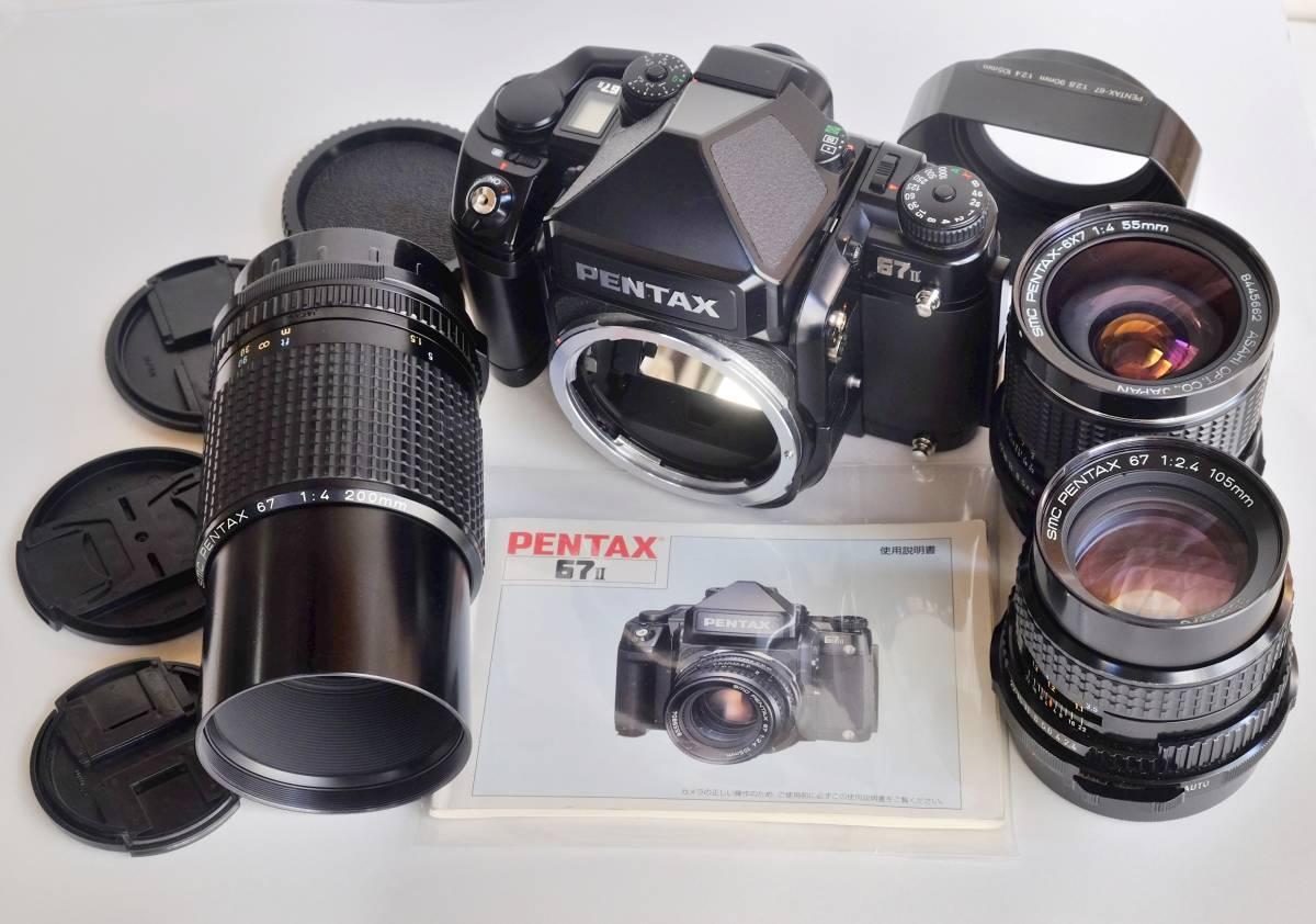 ★美品★程度良 PENTAX  ペンタックス中判 フイルムカメラ 67Ⅱ  標準レンズ3本セット 105mm 55mm 200mm