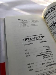 TFブレイクアウト TokyoFox パンローリング 送料無料_画像6