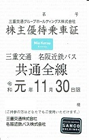 三重交通 株主優待乗車証 (三重交通・名阪近鉄バス共通全線) 定期型 11/30迄有効