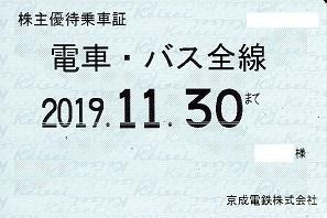 京成電鉄 株主優待乗車証 (電車・バス全線) 定期型 11/30迄有効 ①
