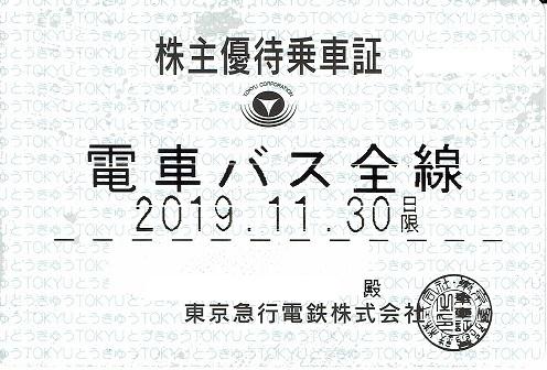 東京急行電鉄(東急) 株主優待乗車証 (電車・バス全線) 定期型 11/30迄有効