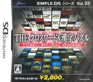 THE クロスワード&漢字パズル SIMPLE DSシリーズ Vol.33/ニンテンドーDS_画像1