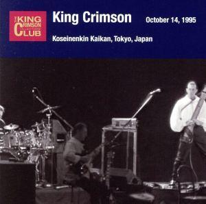 コレクターズ・クラブ 1995年10月14日 東京 厚生年金会館/キング・クリムゾン