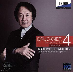 ブルックナー:交響曲第4番「ロマンティック」(ハース版)/上岡敏之(cond),ヴッパータール交響楽団_画像1