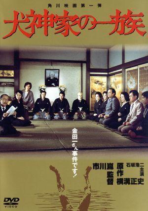 犬神家の一族(1976)/市川崑(監督),石坂浩二,高峰三枝子,横溝正史(原作)