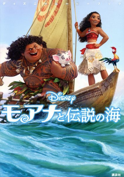 モアナと伝説の海 ディズニームービーブック/中井はるの(著者)_画像1