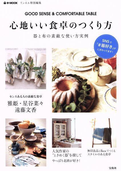 心地いい食卓のつくり方 器と布の素敵な使い方実例 e‐MOOK/宝島社(その他)_画像1