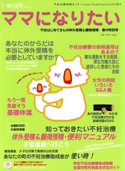 i-wish…ママになりたい 春の特別号/実用書(その他)_画像1